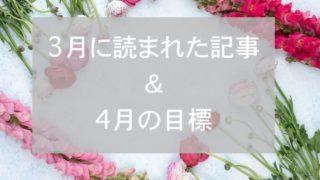 ブログまとめ2019.3