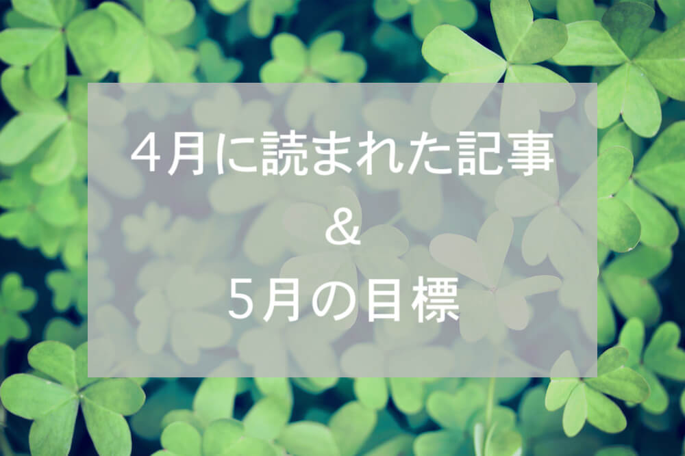 ブログまとめ2019.4