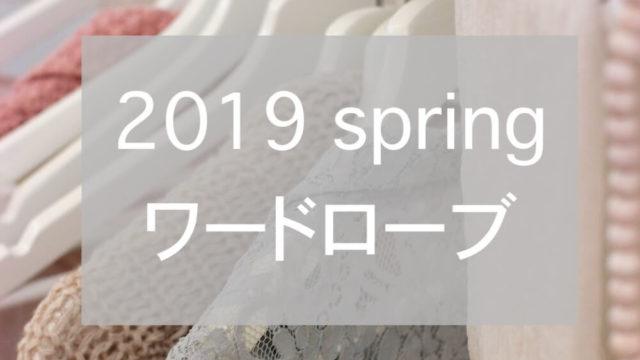 2019春ワードローブeyecatch