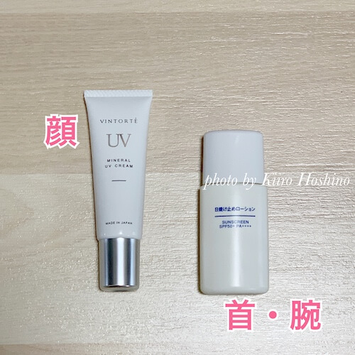 UV対策アイテム2019、化粧品