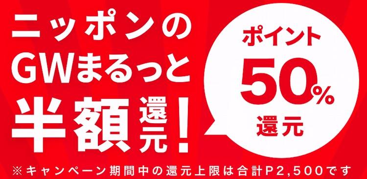 メルカリキャンペーン2019GW、公式サイト