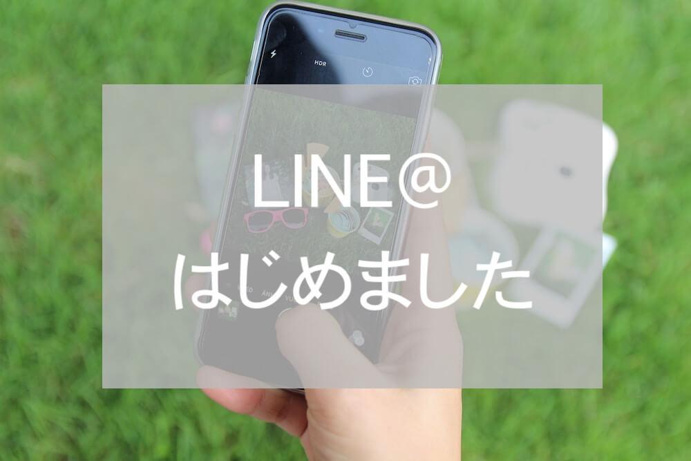 LINE@スタートeyecatch