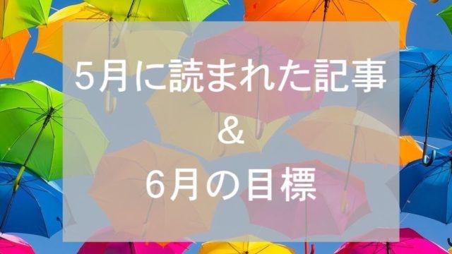 ブログまとめ2019.5