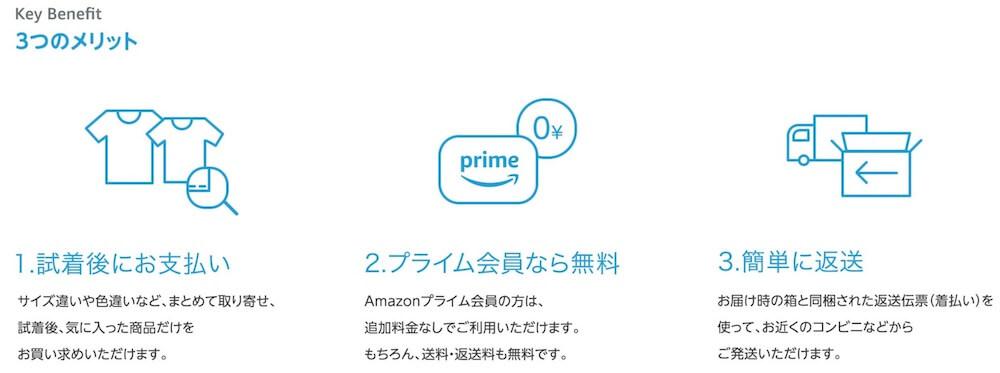 Amazonプライムワードローブ、メリット