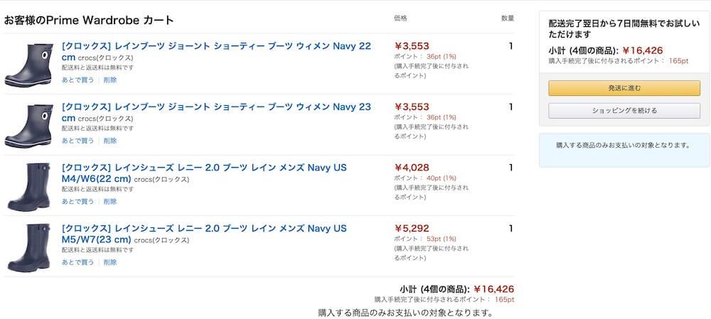 Amazonプライムワードローブ、注文画面