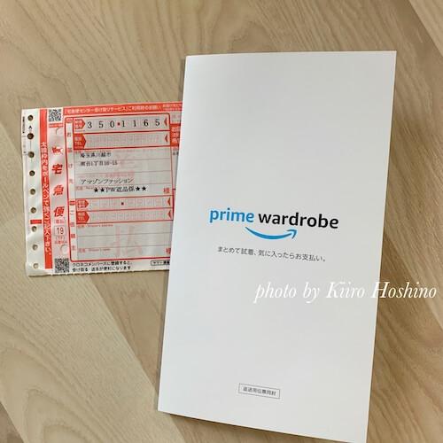 Amazonプライムワードローブ、返送伝票