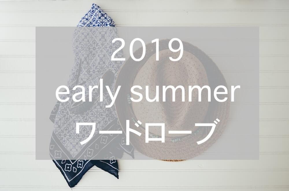 2019初夏ワードローブeyecatch