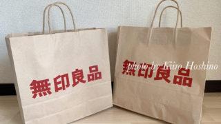 無印良品週間2019.6お買い物リストeyecatch
