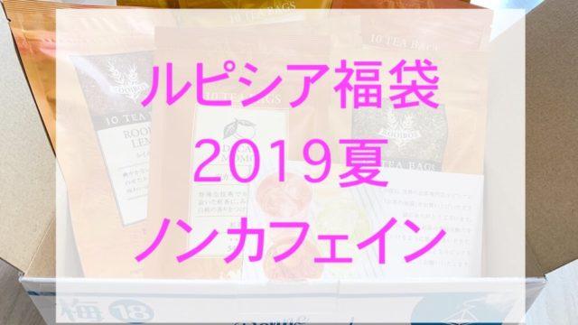 ルピシアお茶の福袋2019夏ネタバレeyecatch