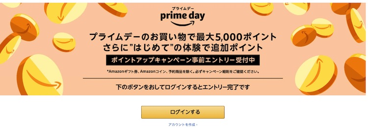 Amazonプライムデーエントリー