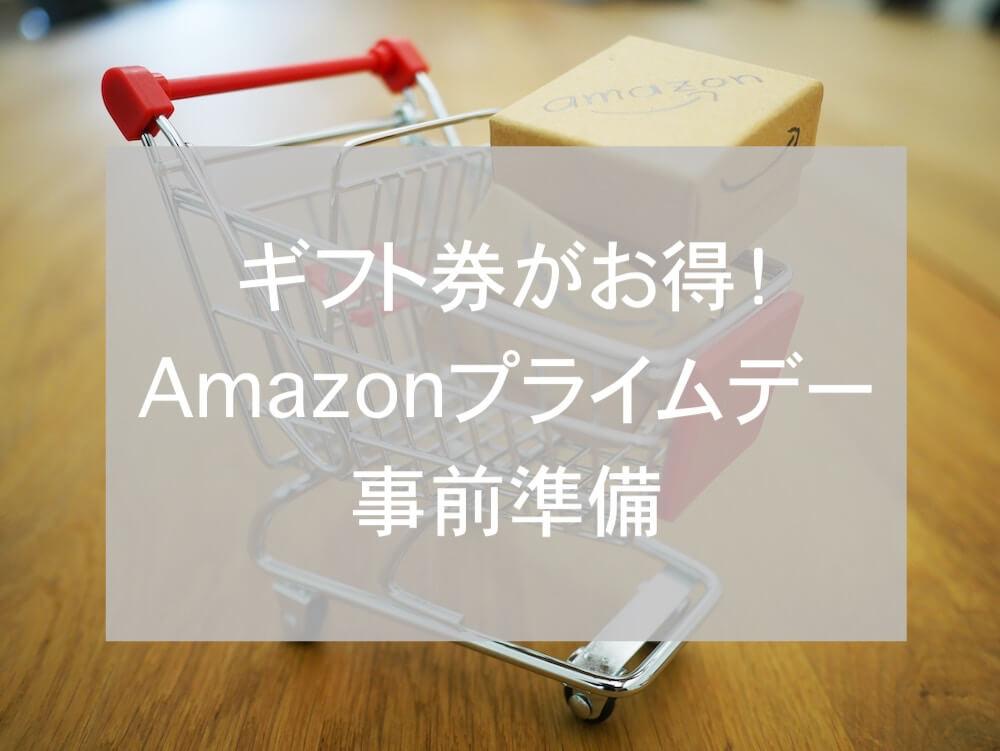 Amazonプライムデーeyecatch