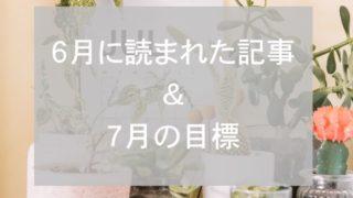 ブログまとめ2019.6