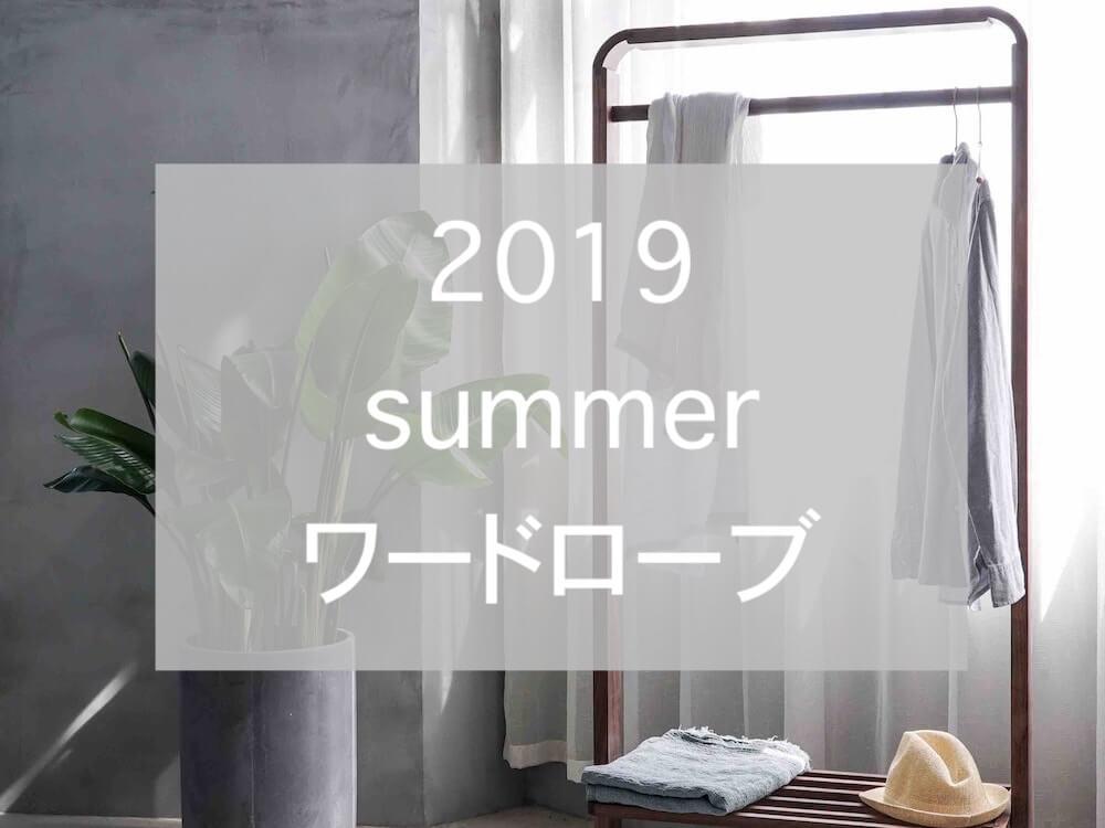 2019夏ワードローブeyecatch