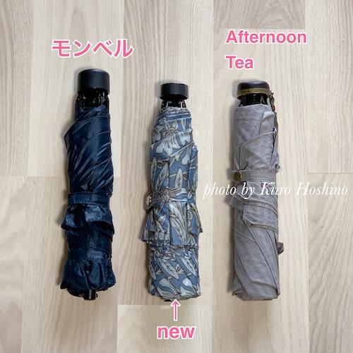 マッキントッシュロンドン晴雨兼用傘、3本比較