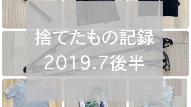 捨て記録2019.7後半eyecatch