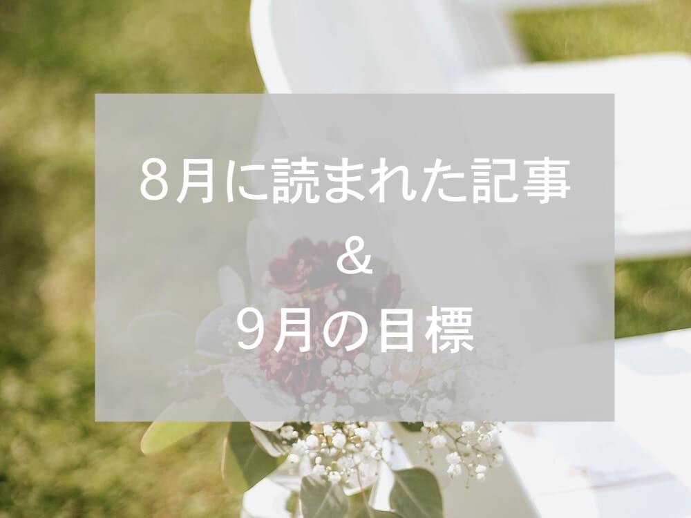 ブログまとめ2019.8