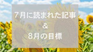 ブログまとめ2019.7
