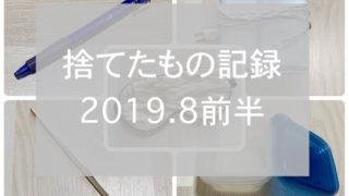 捨て記録2019.8前半eyecatch