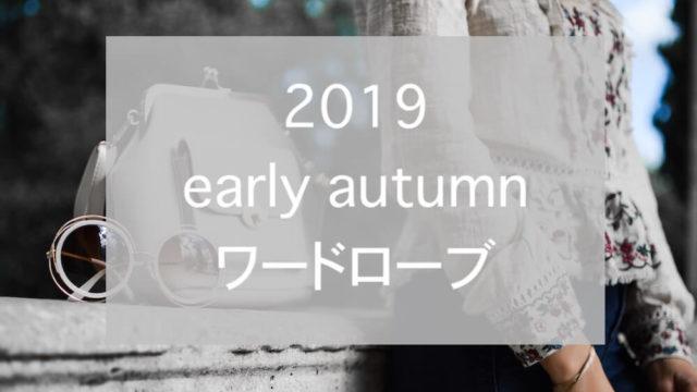 2019初秋ワードローブeyecatch