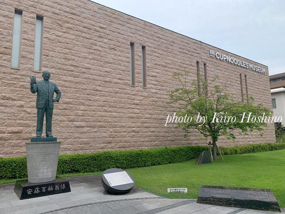 カップヌードルミュージアム大阪池田、建物