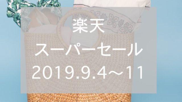 楽天スーパーセール2019.9eyecatch