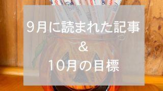 ブログまとめ2019.9