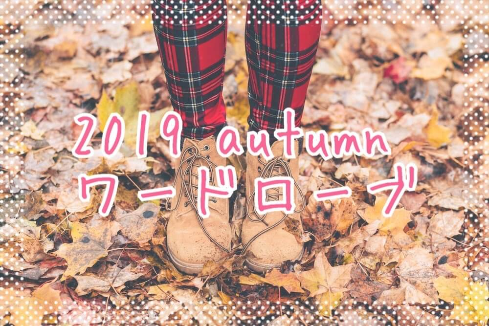 2019秋ワードローブeyecatch