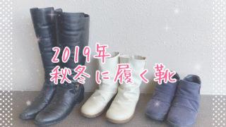 2019秋冬の靴eyecatch