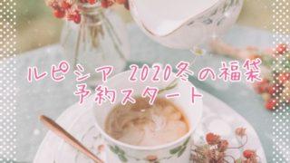 ルピシア2020冬の福袋予約eyecatch