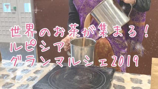 ルピシア・グランマルシェ2019京都eyecatch