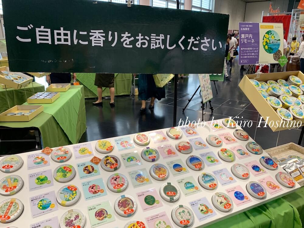 ルピシア・グランマルシェ2019京都、地域限定茶