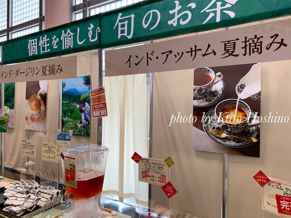 ルピシア・グランマルシェ2019京都、夏摘み