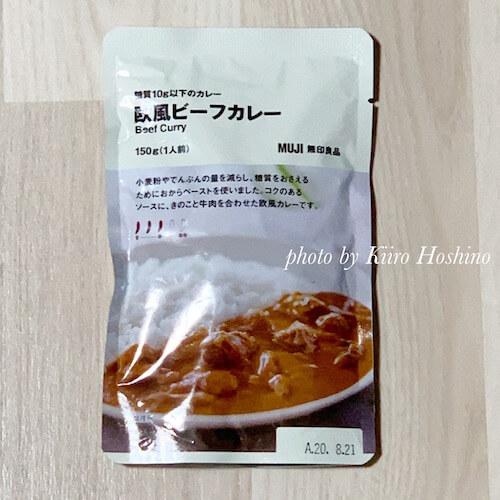 無印・糖質10g以下欧風ビーフカレー