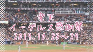 楽天イーグルス感謝祭2019.10eyecatch