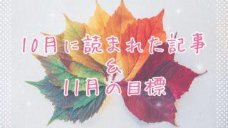 ブログまとめ2019.10eyecatch