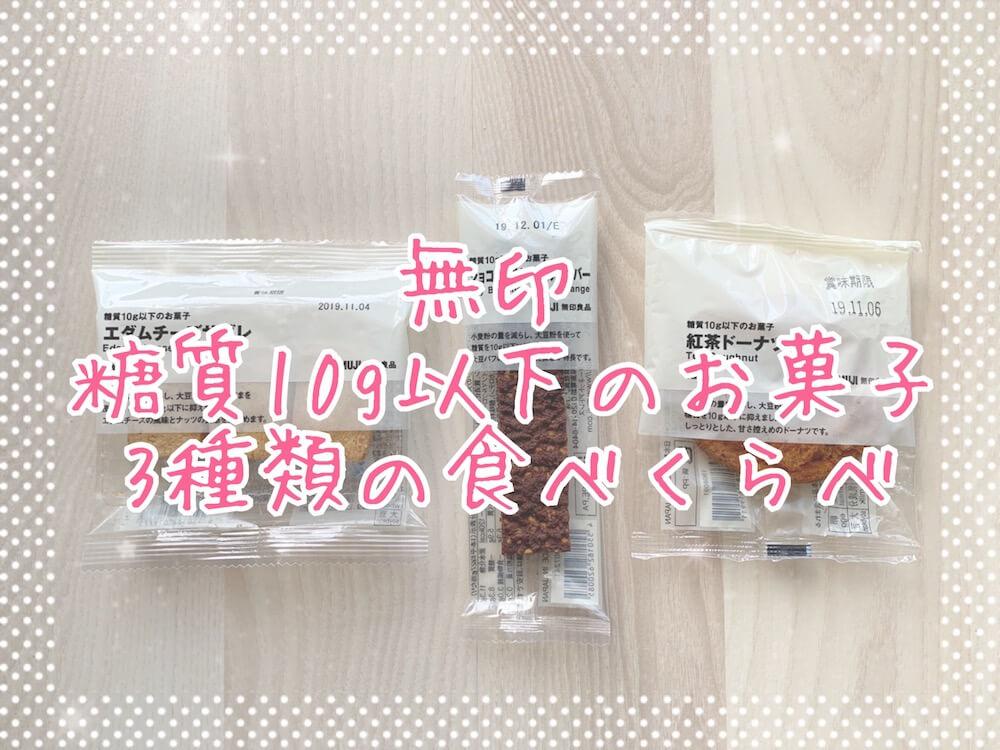 無印・糖質10g以下のお菓子eyecatch