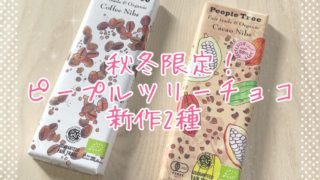 ピープルツリーチョコレート2019eyecatch