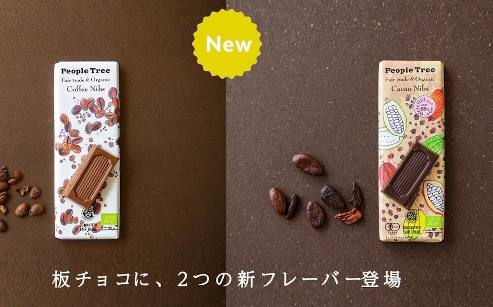 ピープルツリーチョコレート2019、新フレーバー