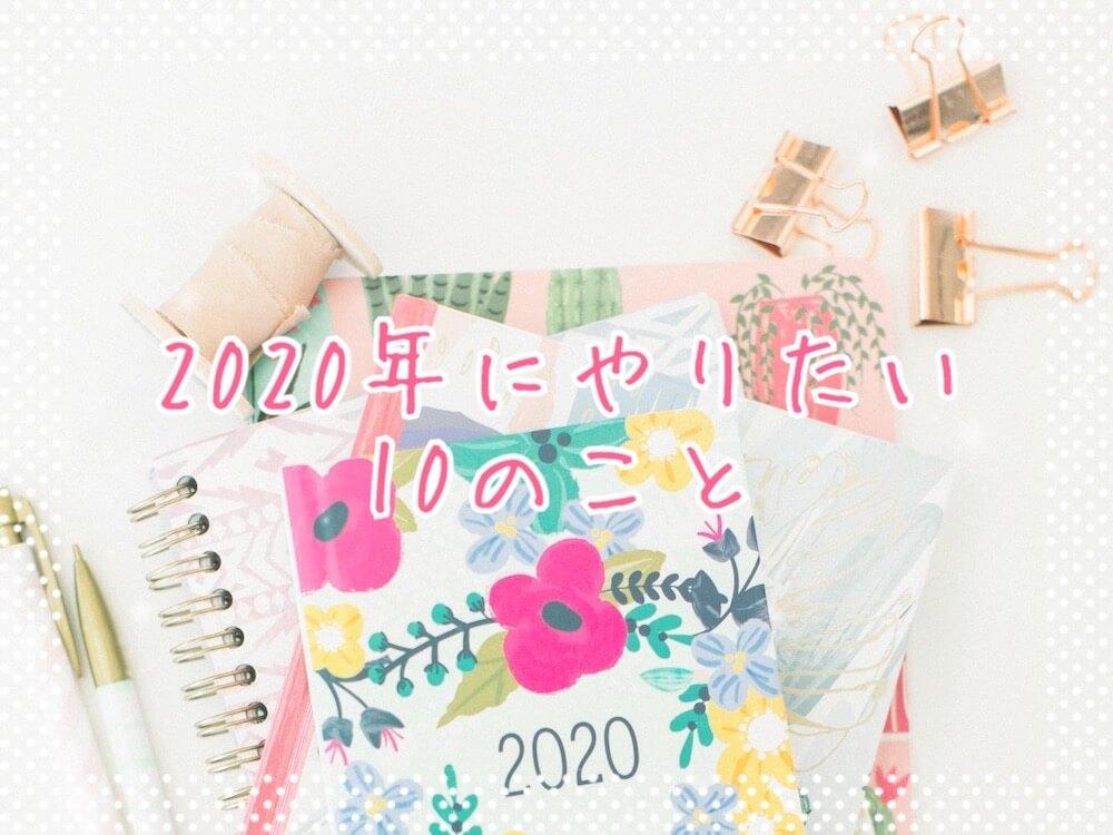 2020年にやりたいことeyecatch