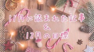 ブログまとめ2019.11eyecatch