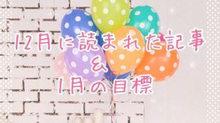 ブログまとめ2019.12eyecatch