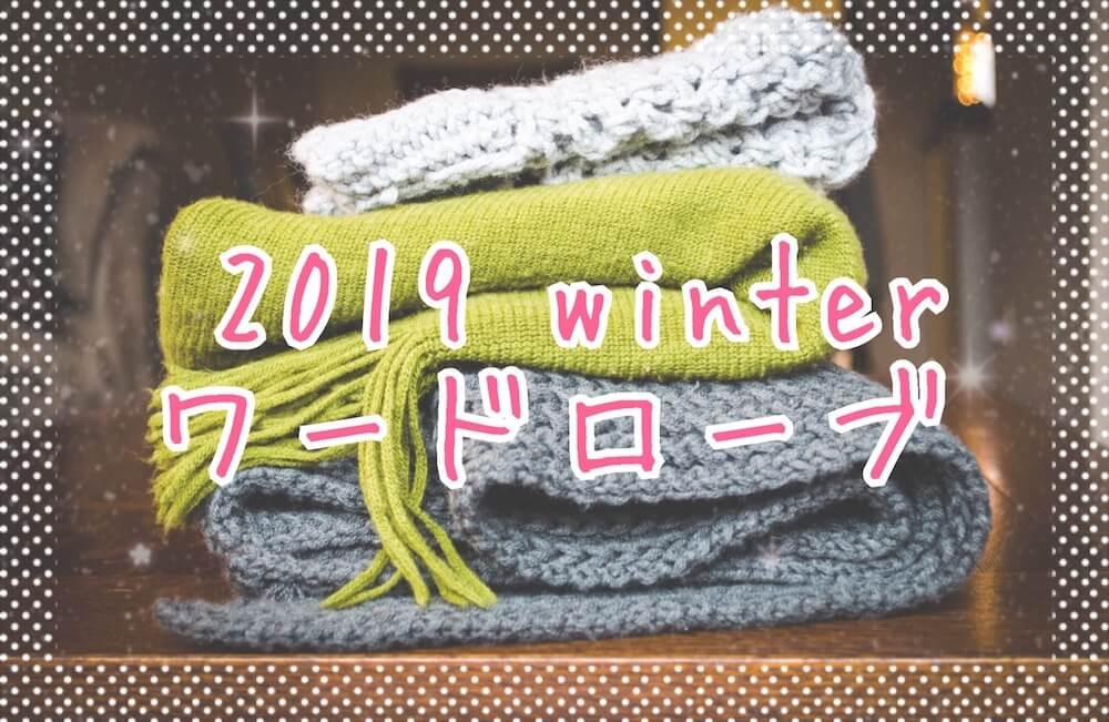 2019冬ワードローブeyecatch