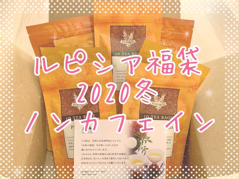 ルピシア福袋2020冬ネタバレeyecatch