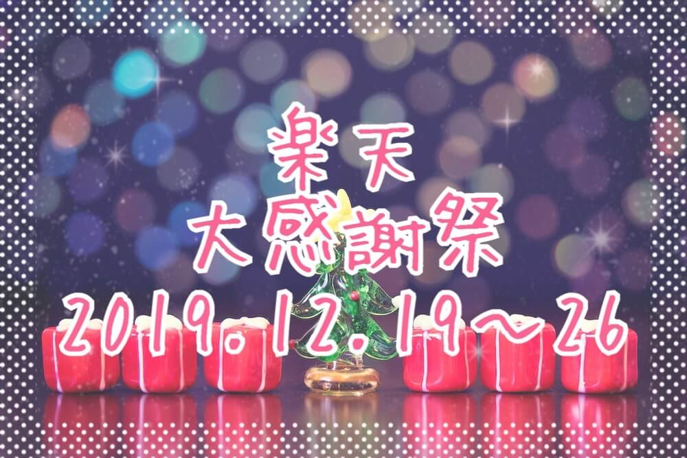 楽天大感謝祭201912eyecatch