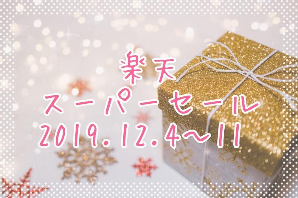 楽天スーパーセール2019.12eyecatch