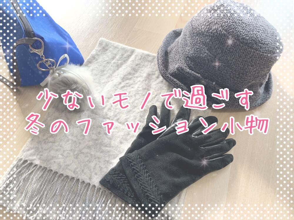 冬のファッション小物eyecatch