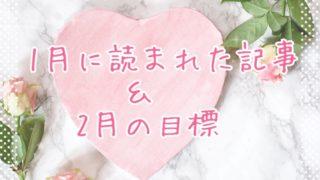 ブログまとめ2020.1eyecatch