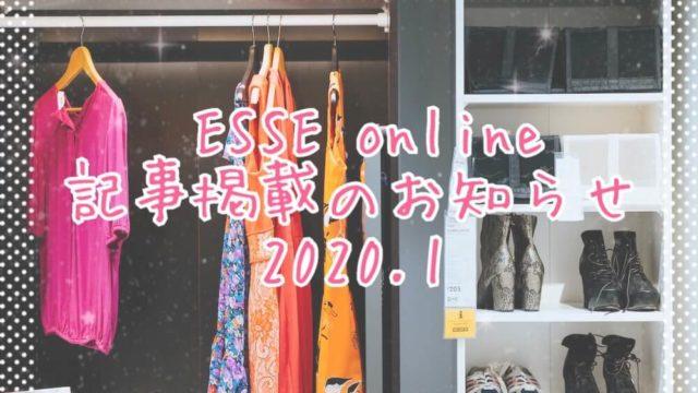 エッセオンライン2020.1eyecatch