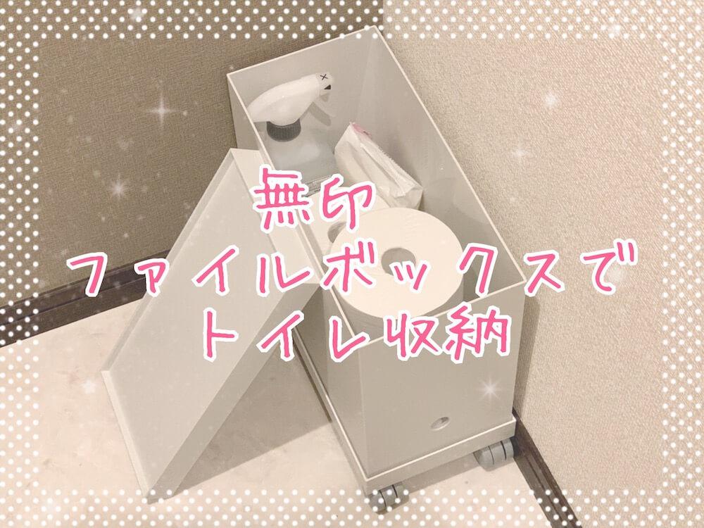 無印ファイルボックストイレ収納eyecatch