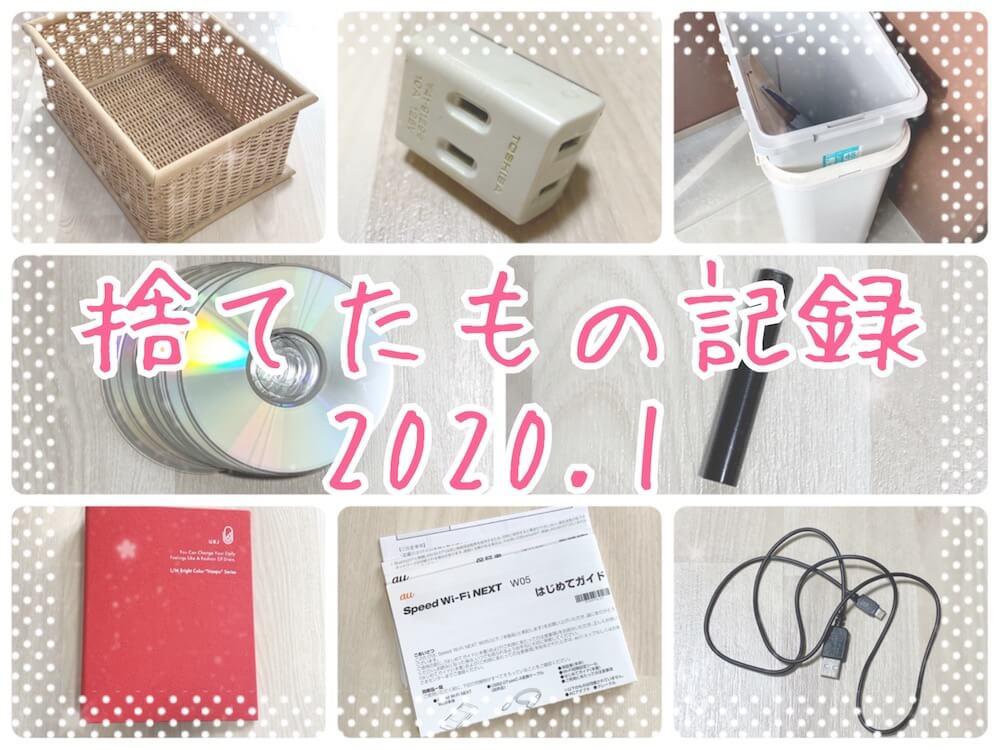 捨てたもの記録202001eyecatch